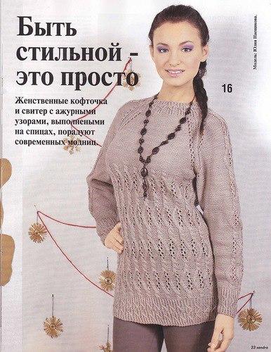 Пуловер-реглан спицами