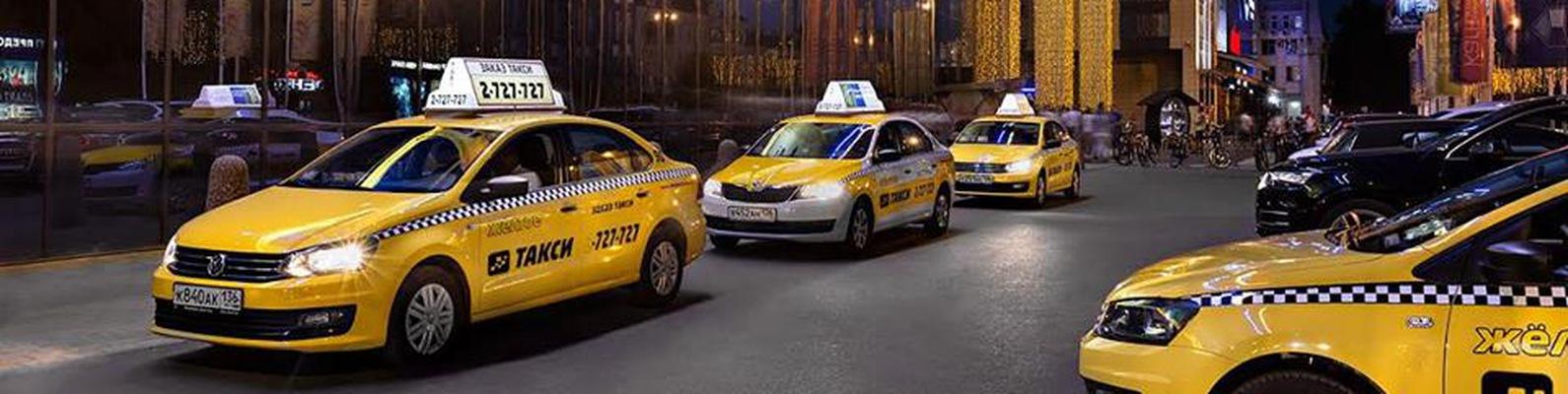 Такси воронеж недорого