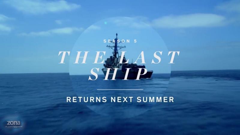 Последний корабль (5 сезон)   Трейлер   Премьера: Лето 2018