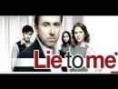 Обмани меня Теория лжи _ Lie to Me. 2 сезон - 15 серия