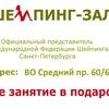 "ШЕЙПИНГ-ЗАЛ ""на СРЕДНЕМ"" г.Санкт-Петербург"