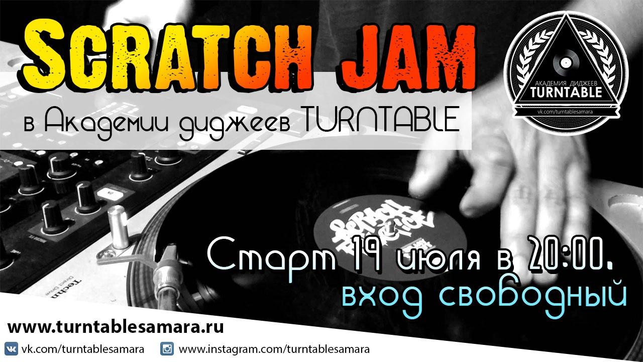 Афиша Самара 19.07.17 Scratch Jam в Академии диджеев TURNTABL