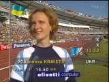 5th World Championship, Gothenburg 1995 Triple Jump Women Inessa Kravets jumped the world record with 15.50 metres