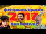 Фестиваль красок Холи | Holi Festival 2017 | Ивангай | Галустян | Дружко | видео взорвавшее ЮТУБ
