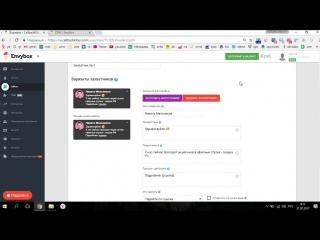 Как настроить захватчик клиентов - 720p