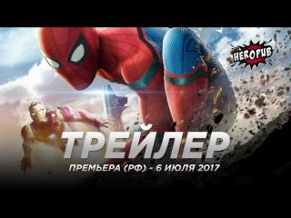Трейлер №3: «Человек-Паук׃ возвращение домой / Spider-Man׃ Homecoming» 2017
