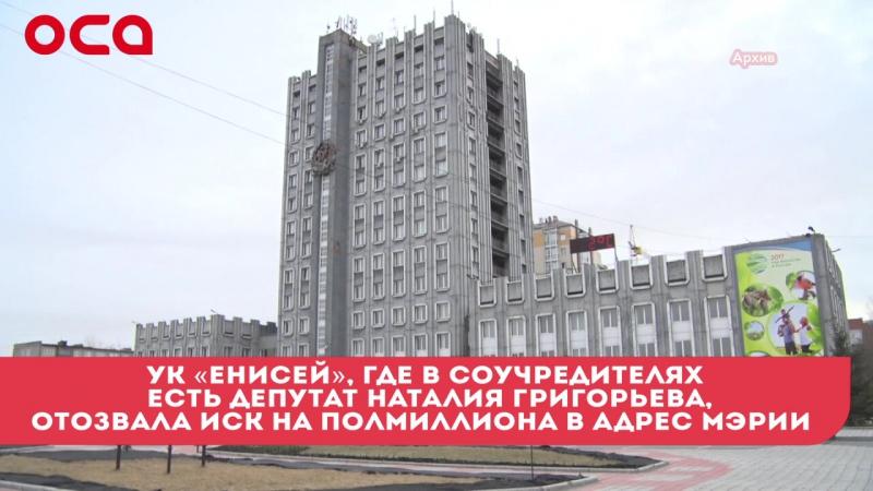 УК «Енисей», где в соучредителях есть депутат Наталия Григорьева, отозвала иск на полмиллиона в адрес мэрии