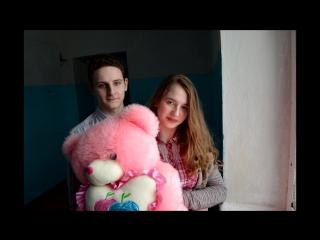 Идеальная пара. Диана и Саша 9-Б. История знакомства