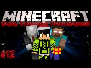 Minecraft Очень Страшные Приключения! #12 - Весёлый Новый Год