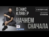 Большой сольный концерт Дениса Клявера в БКЗ Октябрьский (Санкт-Петербург). Online...