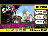 Первый Splatfest на Nintendo Switch