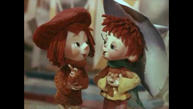 Коротышки из цветочного города 1971 Кукольный мультфильм Золотая коллекция