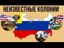 Неизвестные колонии Российской империи