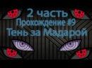 Naruto storm 4: Прохождение - 9 Тень за Мадарой [2 часть]