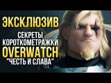 ЭКСКЛЮЗИВ: Секреты короткометражки Overwatch