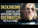Игромания ЭКСКЛЮЗИВ Секреты короткометражки Overwatch Честь и слава от разработчиков