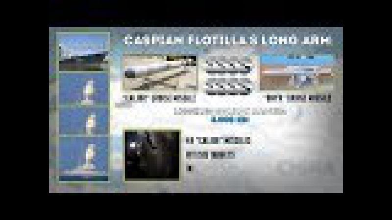Каспийская флотилия ВМФ России – какие силы защищают интересы России в Каспии и...