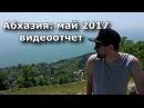 Абхазия 2017 / активный отдых / куда поехать / что посмотреть /