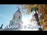 Дорога к храму 31.10.2017 (Реклама на тврадио 6-11-99) )