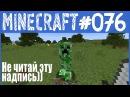 Minecraft В четырех стенах LP076