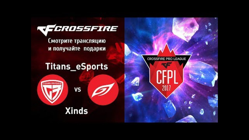 CrossFire Pro League Season II. Titans_eSports vs Xinds