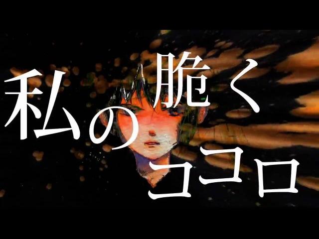 【Hatsune Miku】 Psychokinesis