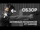 Обзор Активные наушники EARMOR