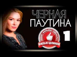 Черная паутина 1 серия (2017) фильм детектив сериал Новинка