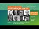 Конференция Здоровье долголетие и осознанность 2017