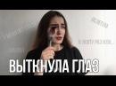 10 ФАКТОВ О МОЕМ ТЕЛЕ/ВОТКНУЛА ВИЛКУ В ГЛАЗ