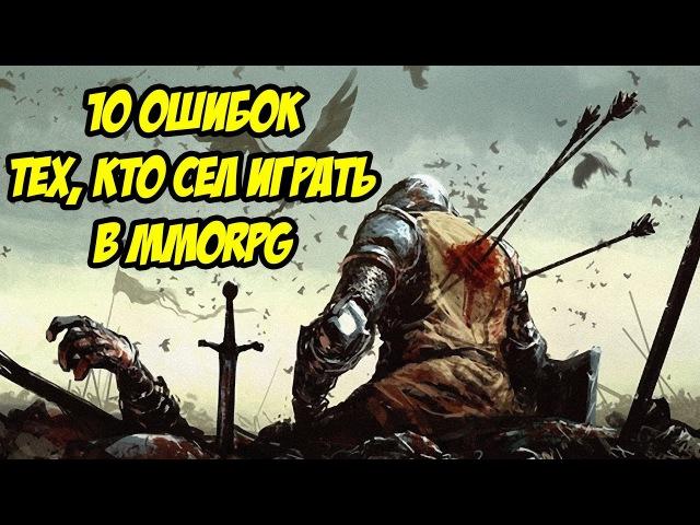 TOP-10 ошибок тех, кто сел играть в MMORPG