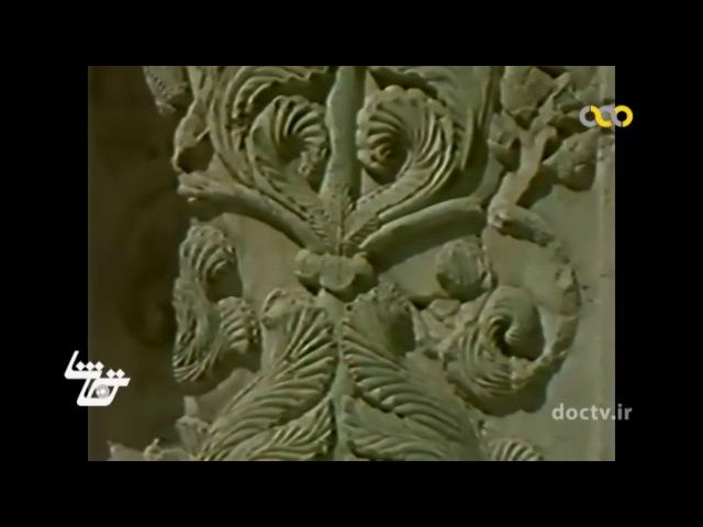 Zoroastrian Sasanian Architecture معماری ساسانی-زرتشتی