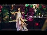 Мерганова Ксения - Видео-портрет