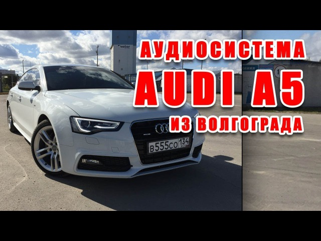 Audi A5 из Волгограда. Аудиосистема на усилителях Airtone