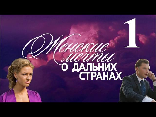 Женские мечты о дальних странах - серия 1 (2010)