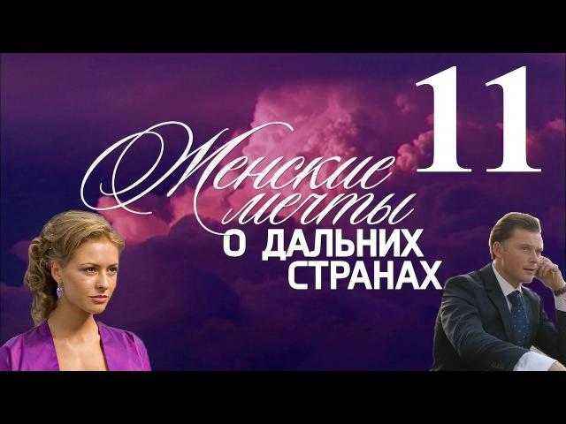 Женские мечты о дальних странах - серия 11 (2010)