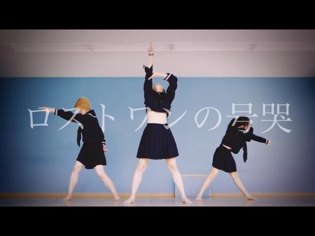 【ATY×りりり】ロストワンの号哭【踊ってみた】