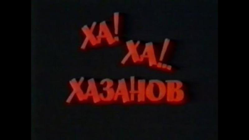 Г.Хазанов - Переписка жильцов с начальником ЖЭКа.