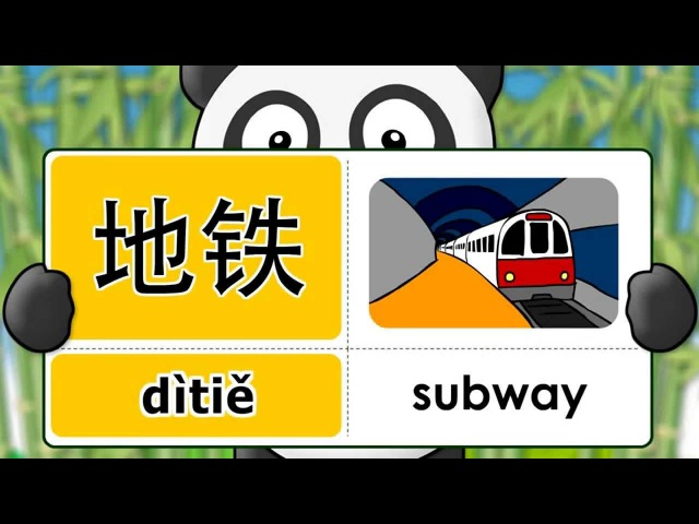 Learn Chinese in 3 easy steps: Transport - jiāotōng - 交通 English - Pinyin - Chinese Characters