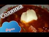 Солянка-вкусная,сытная,самый лучший рецепт