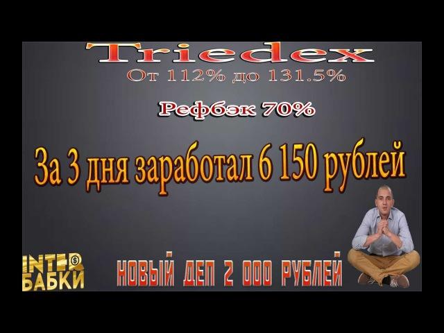 Triedex.За 3 дня заработал 6 150 рублей Новый деп 2 000р под 131.5% на 36 часов Супер проект!