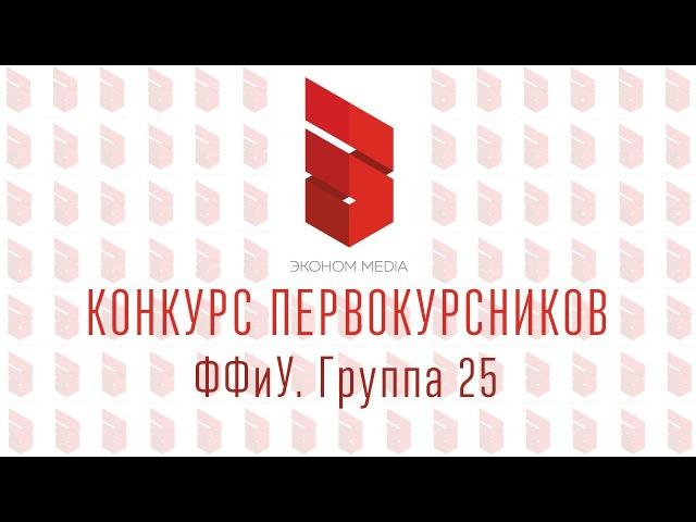 Конкурс Первокурсников | ФФиУ. Группа 25