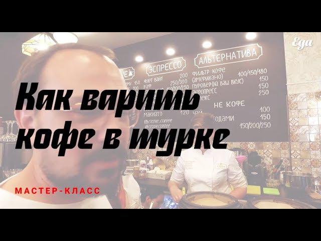 Как правильно варить кофе в турке, инструкция от чемпиона России » Freewka.com - Смотреть онлайн в хорощем качестве