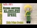 Игрушка амигуруми Маленький принц крючком Из мультфильма Маленький Принц Урок 56 Часть 1 МК