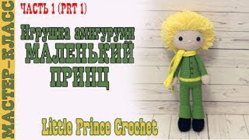 Игрушка амигуруми Маленький принц крючком. Из мультфильма Маленький Принц. Урок 56. Часть 1. МК