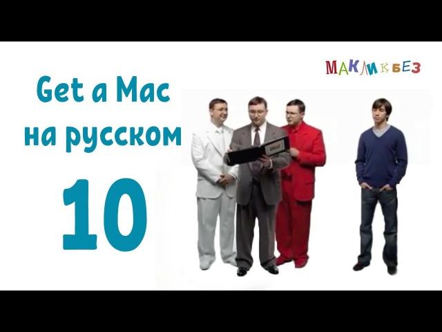 Get a Mac 10 на-русском (МакЛикбез)