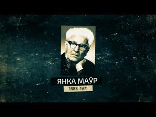 Цікавыя факты пра Янку Маўра I Белорусский писатель Янка Мавр <#Белсат>