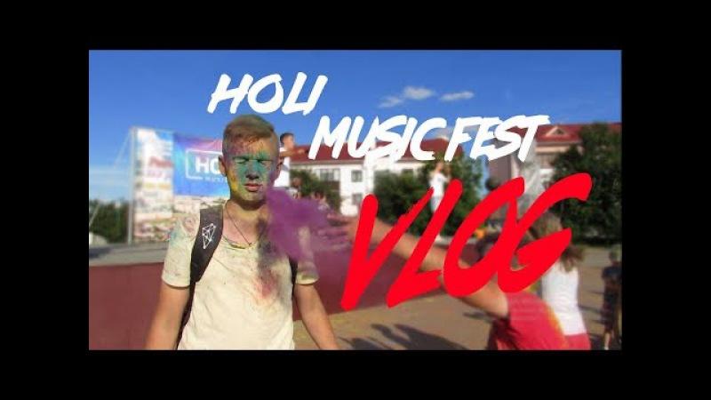 VLOG| Holi Music Fest / ПРУЖАНЫ / 26 Августа 🎉💥🎉🎨🎉 | DAMSTER