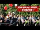 1 сентября 2017 СШ №5 г Солигорска