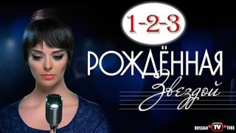 Рождённая Звездой 1-2-3 серия (2015) Русская мелодрама фильм сериал смотреть онлайн